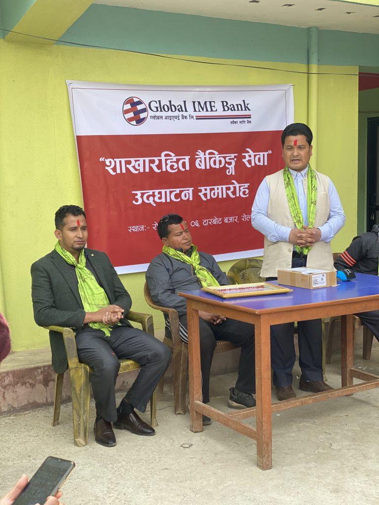 ग्लोबल आइएमई बैंकले रोल्पाको दरबोट बजारमा २५७औ  शाखारहित बैंकिङ्ग सेवा सञ्चालन
