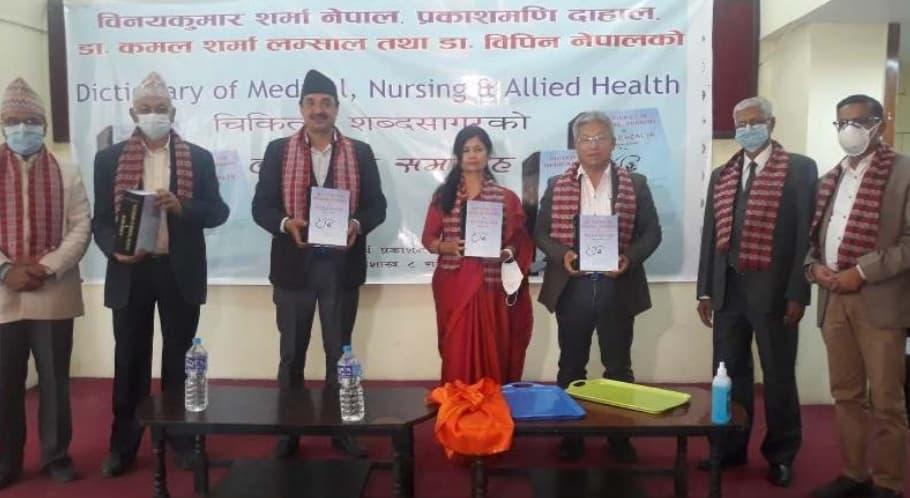 चार चिकिस्सक द्वारा संयुक्त रुपमा लेखिएको पुस्कत 'चिकित्सा शब्दसागर' सार्वजनीक