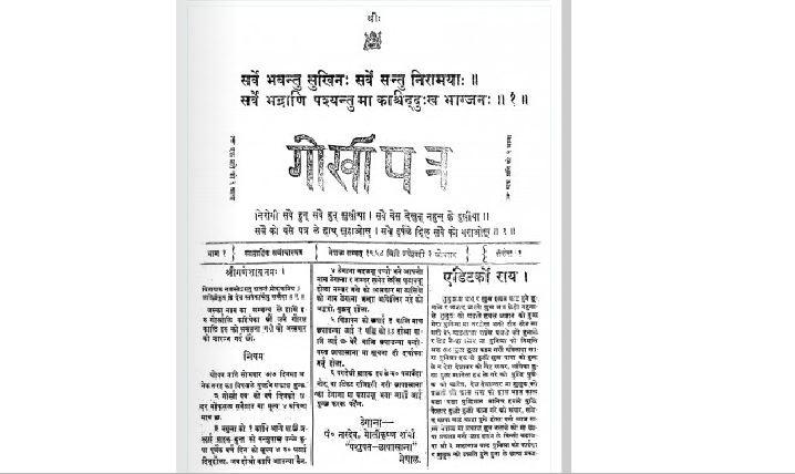 आज 'राष्ट्रिय पत्रकारिता दिवस', गोरखापत्र प्रकाशनको १ सय २० बर्ष पुरा