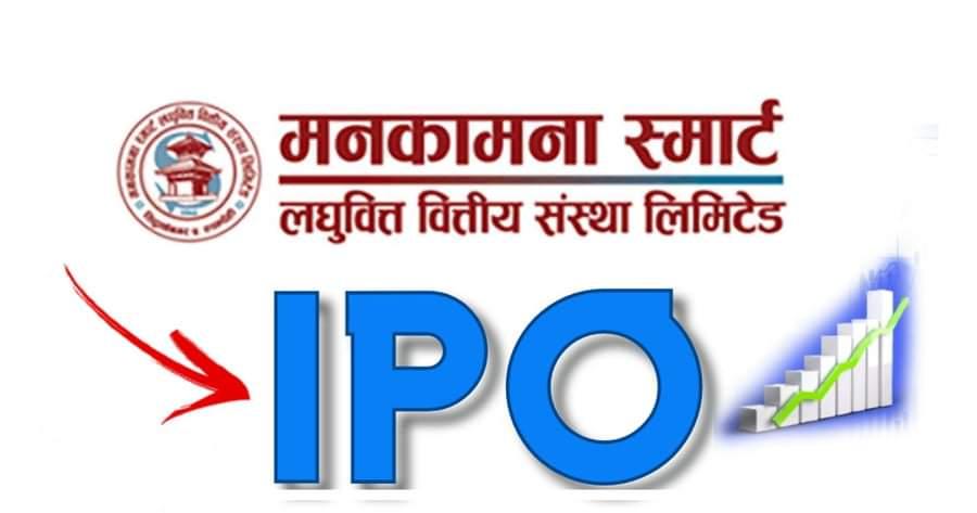 मनकामना स्मार्ट लघुवित्तको आईपीओमा ९८ प्रतिशत भन्दा धेरैले शेयर नपाउने