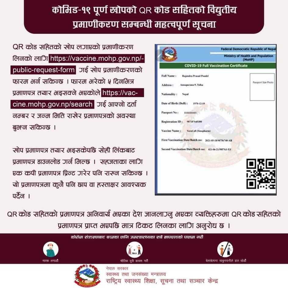 विदेशजानेहरुको लागि खोप कार्ड प्रमाणिकरण तथा क्युआर कोर्ड अब अनलाइन बाटै –  ThePressNepal